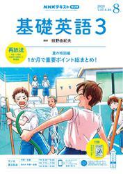 NHKラジオ 基礎英語3 (2020年8月号)