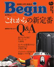 Begin(ビギン) (2020年9月号)
