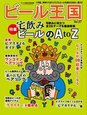 ワイン王国別冊 ビール王国 (Vol.27)