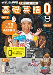 NHKテレビ・ラジオ 基礎英語0 (2020年8月号)