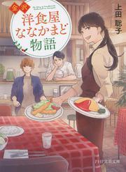 金沢 洋食屋ななかまど物語
