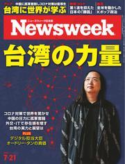 ニューズウィーク日本版 (2020年7/21号)