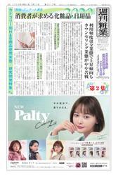 週刊粧業 (第3212号)