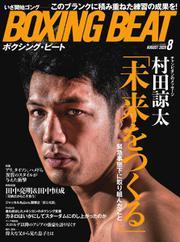 BOXING BEAT(ボクシング・ビート) (2020年8月号)
