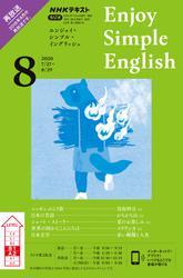 NHKラジオ エンジョイ・シンプル・イングリッシュ2020年8月号【リフロー版】