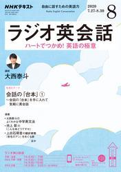 NHKラジオ ラジオ英会話2020年8月号【リフロー版】