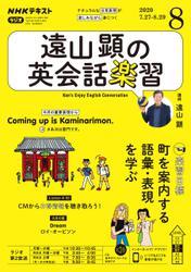NHKラジオ 遠山顕の英会話楽習2020年8月号【リフロー版】