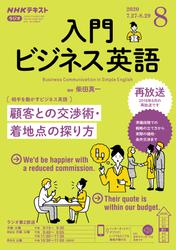 NHKラジオ 入門ビジネス英語2020年8月号【リフロー版】