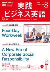 NHKラジオ 実践ビジネス英語2020年8月号【リフロー版】