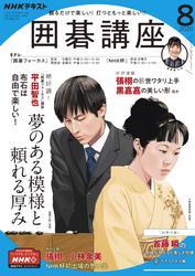 NHK 囲碁講座2020年8月号【リフロー版】