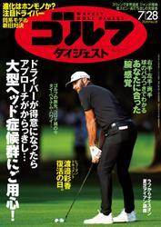 週刊ゴルフダイジェスト (2020/7/28号)