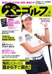 週刊 パーゴルフ (2020/7/28・8/4合併号)