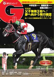 週刊Gallop(ギャロップ) (2020年7月19日号)