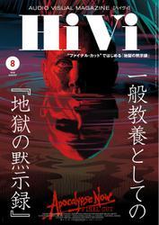 HiVi(ハイヴィ) (2020年8月号)