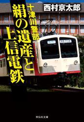 十津川警部 絹の遺産と上信電鉄