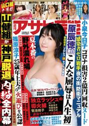 週刊アサヒ芸能 [ライト版] (7/23号)