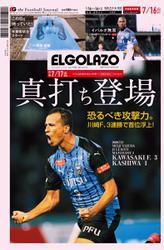 EL GOLAZO(エル・ゴラッソ) (2020/07/14)