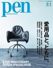 Pen(ペン) (2020年8/1号)