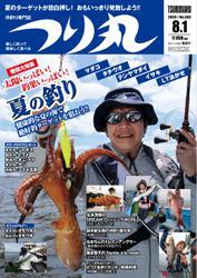つり丸 (2020年8/1号)