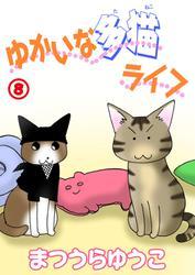 ゆかいな多猫ライフ【分冊版】