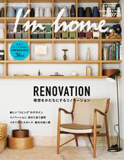 I'm home(アイムホーム) (No.107)