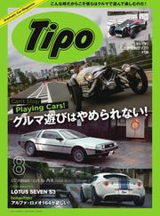 Tipo(ティーポ) (No.373)