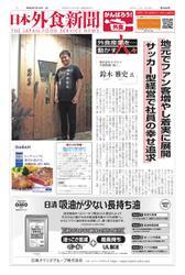 日本外食新聞 (2020/7/15号)