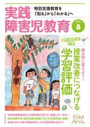実践障害児教育 (2020年8月号)