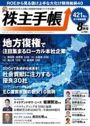 株主手帳 (2020年8月号)