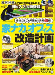 DIME(ダイム) (2020年9・10月合併号)