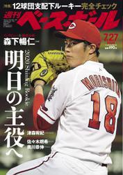 週刊ベースボール (2020年7/27号)
