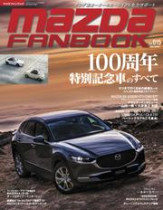 MAZDA FANBOOK Vol.015