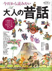 三栄ムック (今だから読みたい大人の昔話)