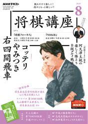 NHK 将棋講座 (2020年8月号)