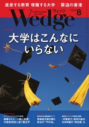 WEDGE(ウェッジ) (2020年8月号)