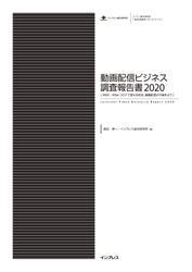 動画配信ビジネス調査報告書2020[With/Afterコロナで変わる社会、動画配信の今後を占う]