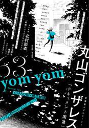 yom yom vol.63(2020年8月号)