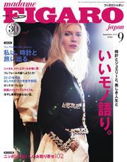 フィガロジャポン(madame FIGARO japon) (2020年9月号)