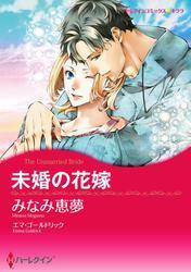 未婚の花嫁【分冊版】