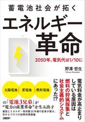 蓄電池社会が拓く エネルギー革命