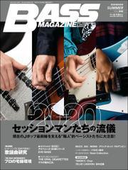 ベース・マガジン 2020年8月号