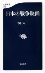 日本の戦争映画