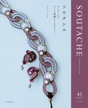 ソウタシエ ヨーロッパのコード刺繍アクセサリー