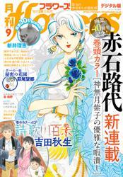 月刊flowers