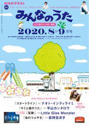 NHK みんなのうた (2020年8月・9月)