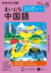 NHKラジオ まいにち中国語 (2020年8月号)