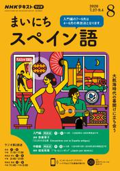 NHKラジオ まいにちスペイン語 (2020年8月号)