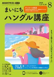 NHKラジオ まいにちハングル講座 (2020年8月号)