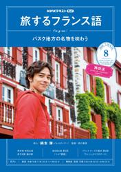 NHKテレビ 旅するフランス語 (2020年8月号)