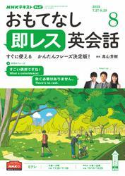 NHKテレビ おもてなし 即レス英会話 (2020年8月号)